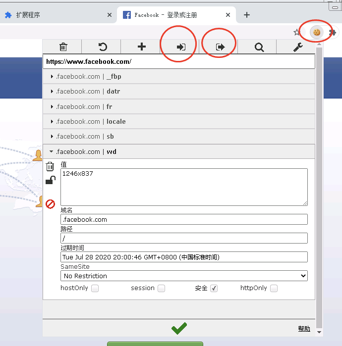 Facebook登录方法之 cookies 登录插图1